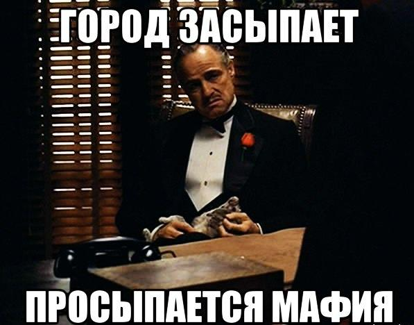 мем картинка мафия