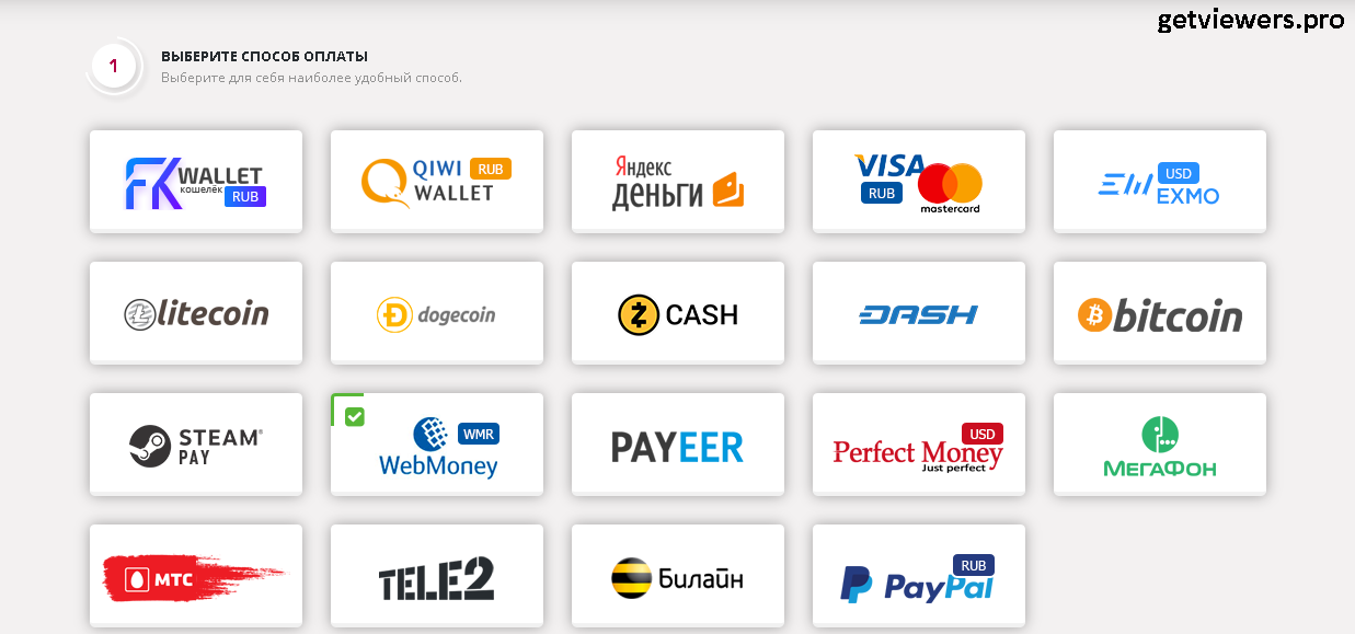 новые виды платежей