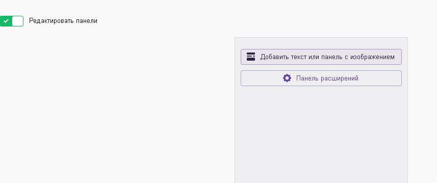 редактировать панели Twitch
