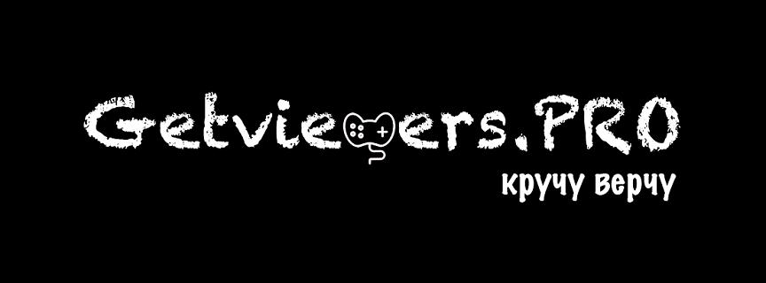 getviewers.pro баннер