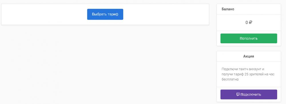 Обновление за 11.12.18. Добавление подключения Twitch к уже созданным учетным записям.