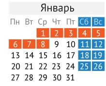производственный календарь 2020 январь