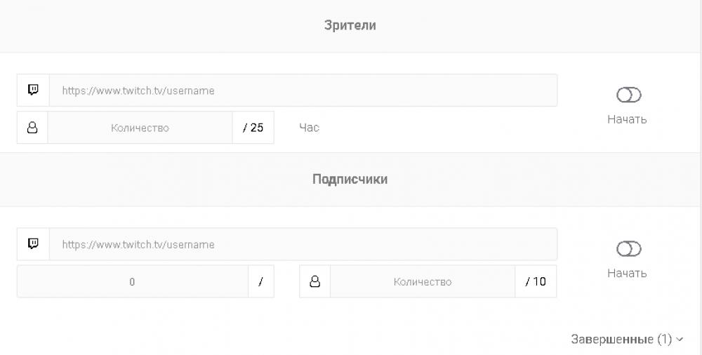 Добавление зрителей и подписчиков: новый интерфейс