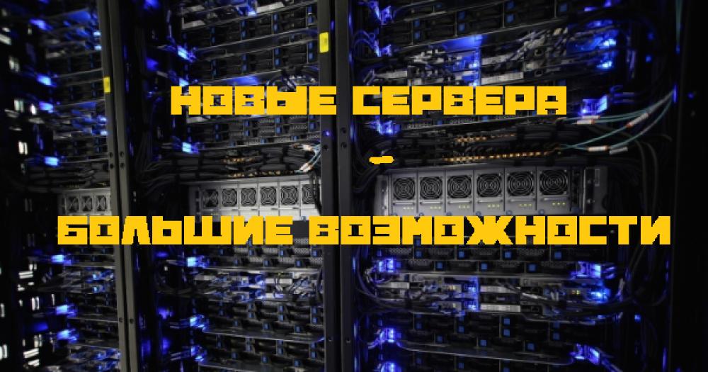 Новые сервера — большая вместительность